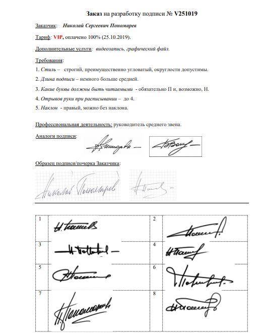Разработка личной подписи онлайн Белгород